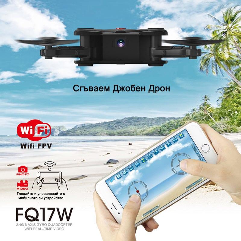 Drones.bg Дрон FQ777 FQ17W със сгъваем дизайн