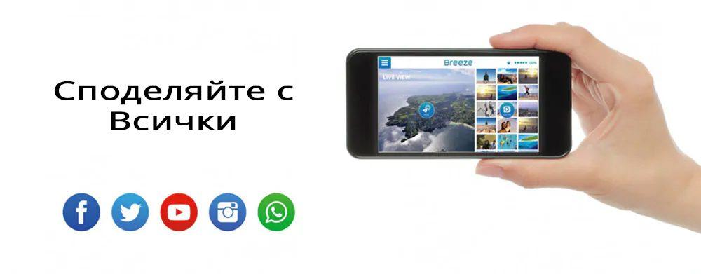 Drones.bg Дрон Yuneec Breeze 4K с контролер и две батерии