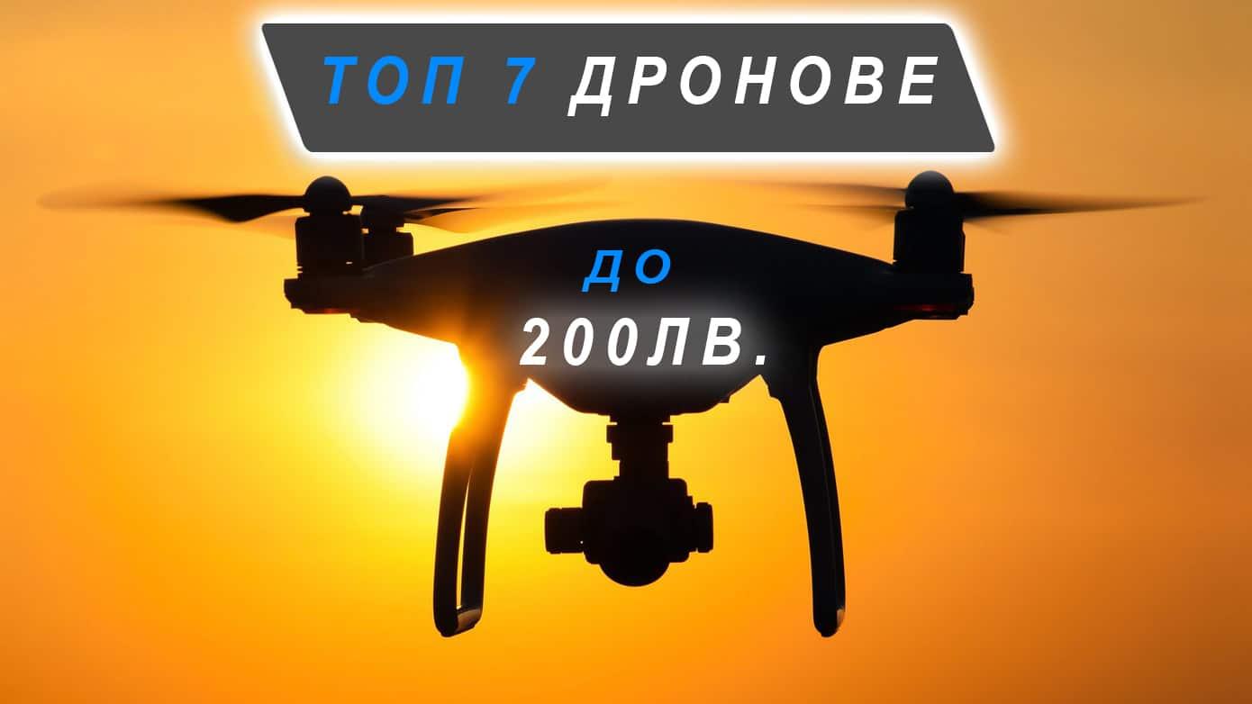 топ 7 дрона които може да си купите до 200лв