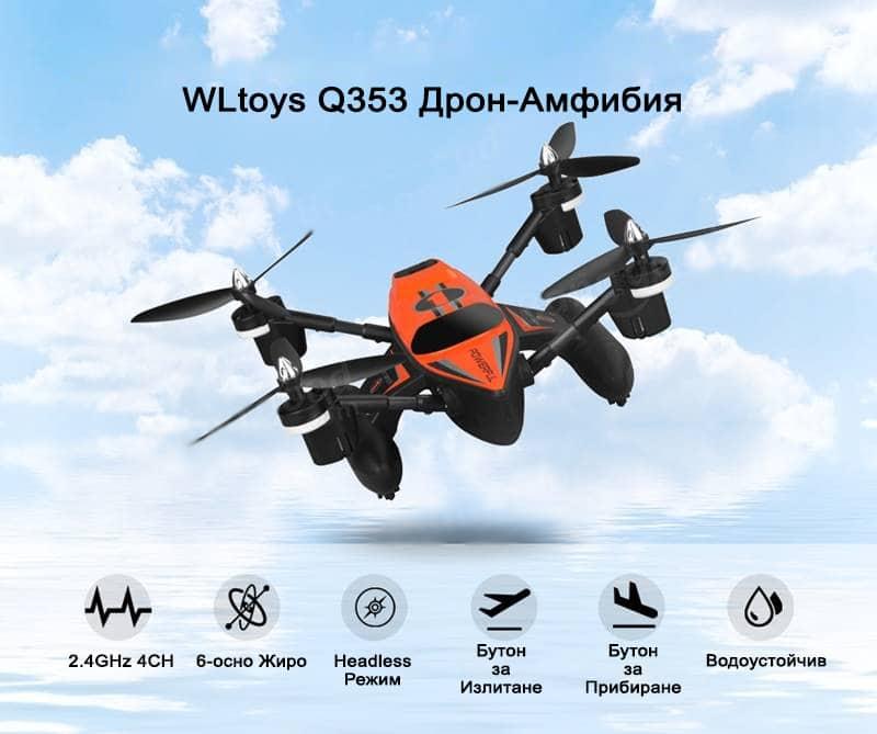 Дрон 3в1 WLtoys Q353- амфибия