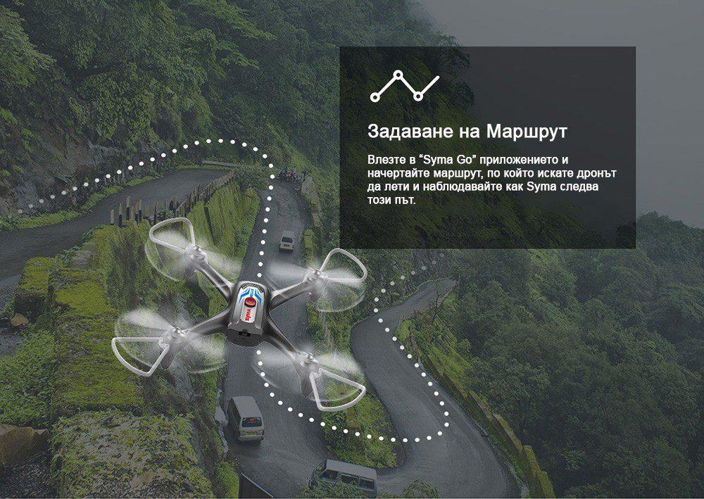 Drones.bg Дрон Syma X15W с камера