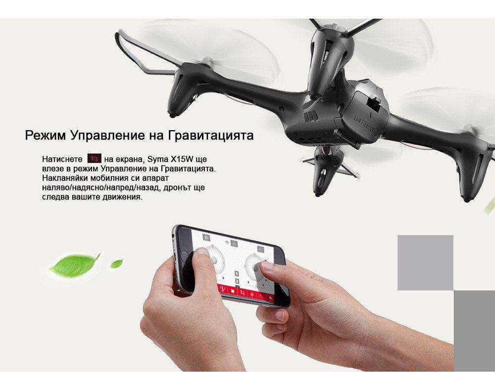 Дрон Syma X15W с камера