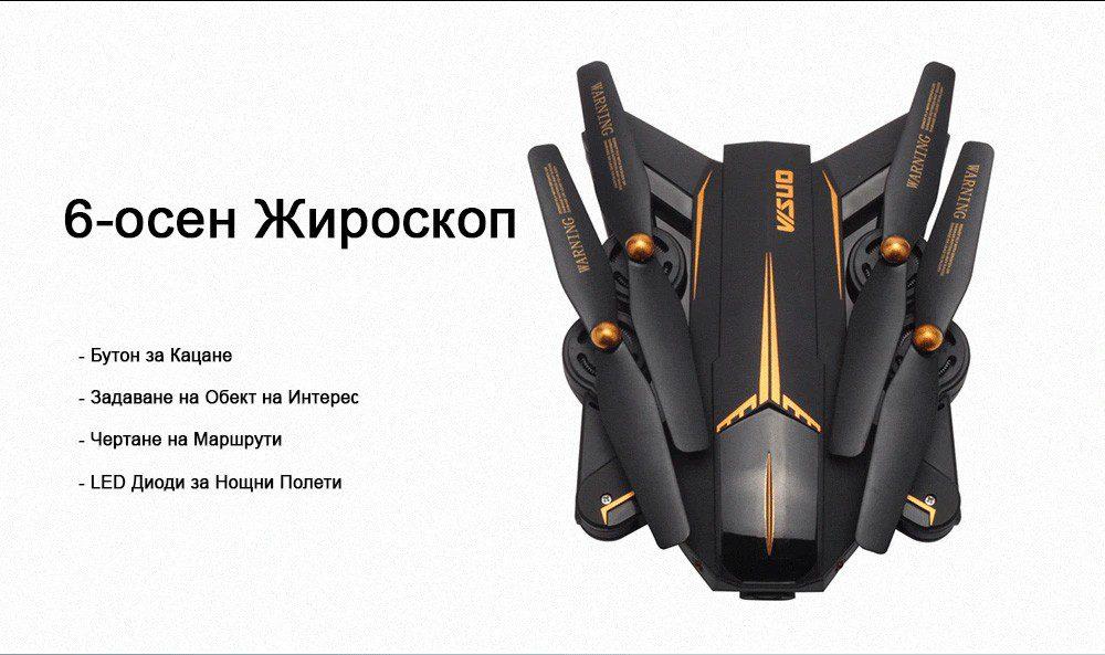 Drones.bg Дрон VISUO XS812 с GPS, 4K камера и увеличено полетно време
