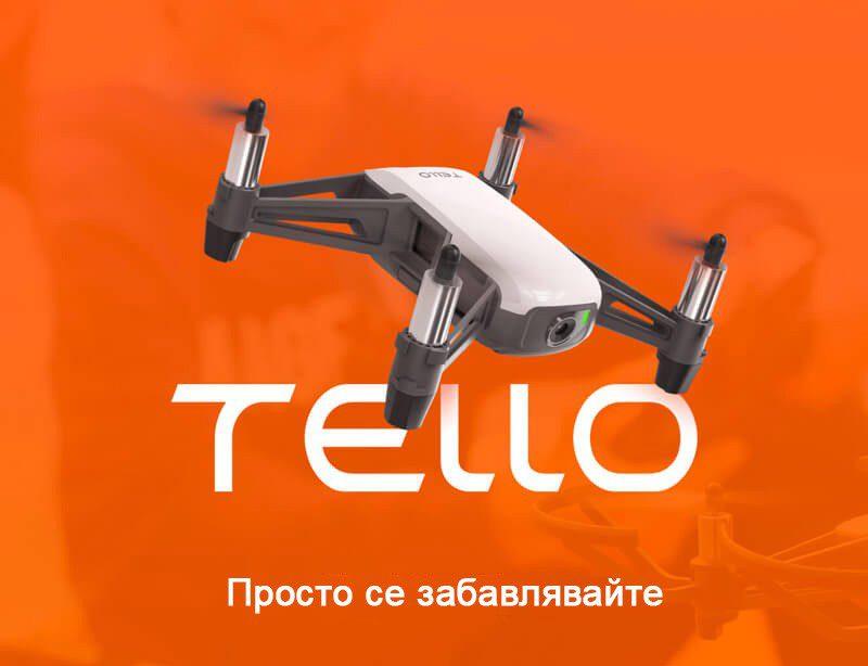 Drones.bg DJI Tello Boost Combo