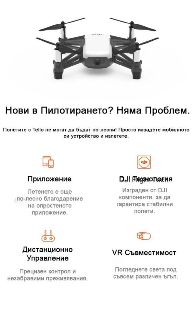 Дрон DJI Tello + GameSir T1d дистанционно управление