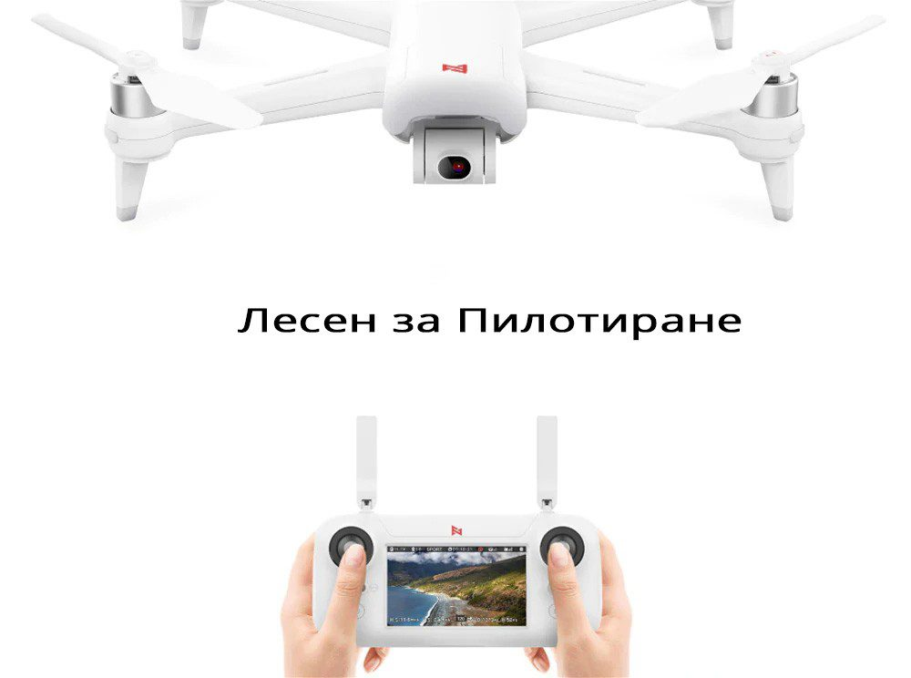 Drones.bg Дрон Xiaomi Fimi A3