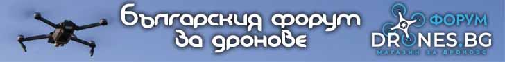 Българският форум за дронове - forum.drones.bg - собственост на магазин и сервиз за дронове forum.bg